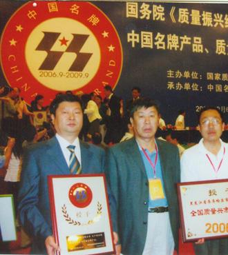 """2006年华鹤家具被授予""""中国名牌""""称号"""