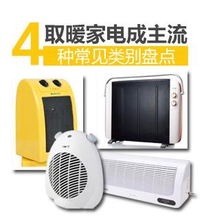 取暖家电成主流 4种常见类别盘点