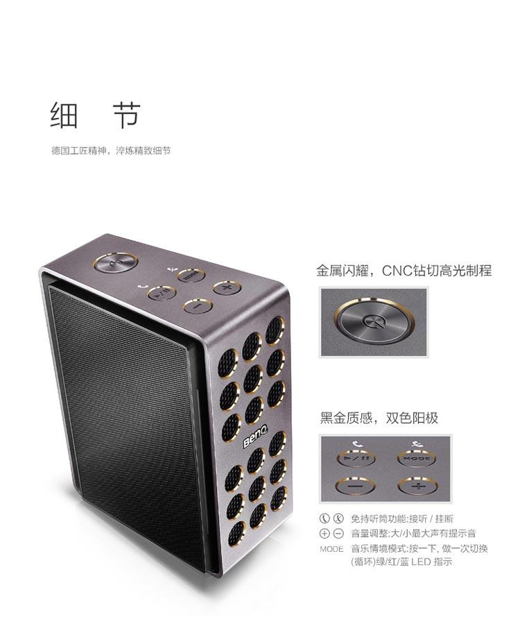 明基trevolo便携式静电薄膜蓝牙音箱