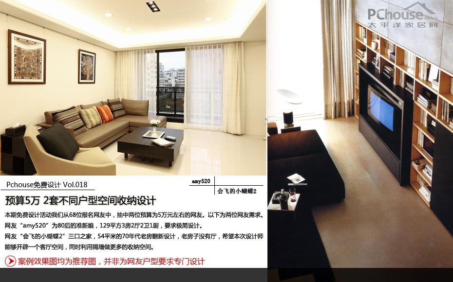 免费设计 装修预算5万 2套不同户型空间完美收纳