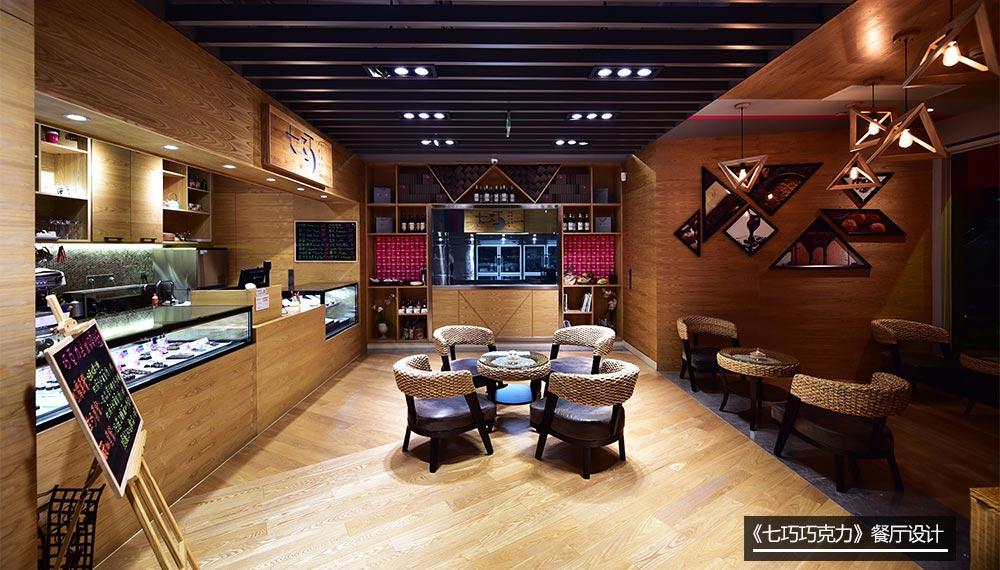 《七巧巧克力》餐厅设计