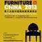 2013上海家具展