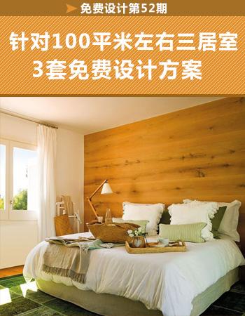 针对100平米左右三居室 3套免费设计方案