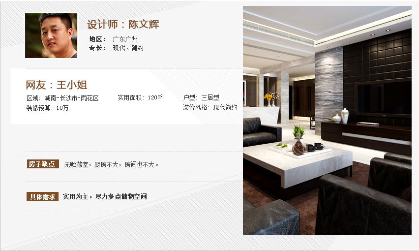 房子建筑面积138平米,实用面积120平米,三居室,装修预算10万