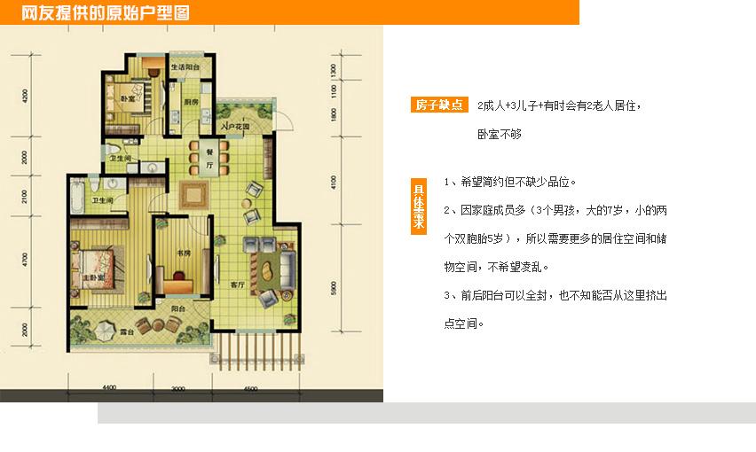 房子建筑面积143平米,实用面积120平米,三居室,装修预算20万