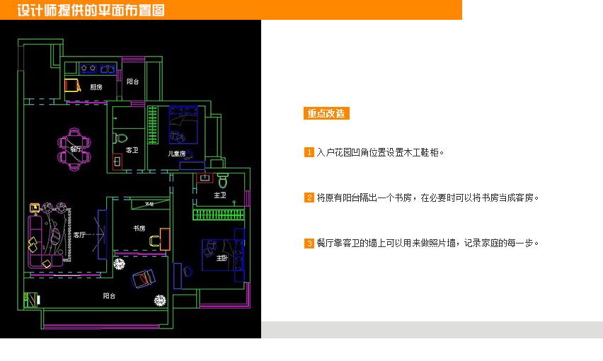 网友陆先生需要装修的房子建筑面积109平米,实用面积89平