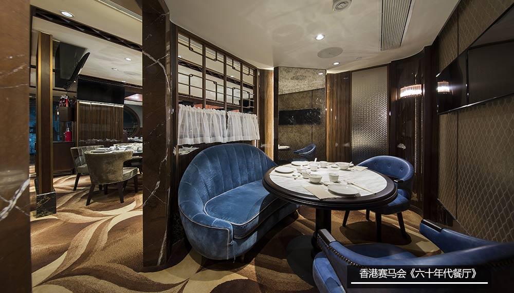 香港赛马会《六十年代餐厅》