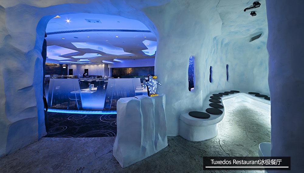 Tuxedos Restaurant冰极餐厅