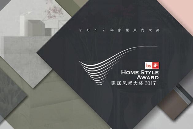2017上海时尚家居展 精彩活动抢先看