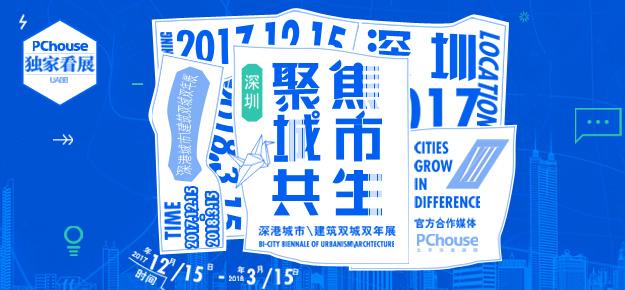 2017深港城市+建筑双城双年展