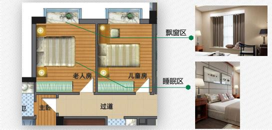 长辈房设计