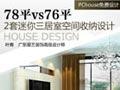 78vs76 三居室收纳