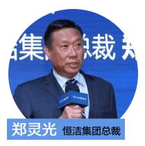 恒洁集团总裁 郑灵光