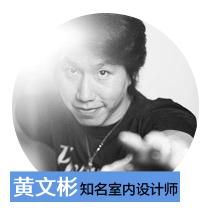 知名室内设计师 黄文彬