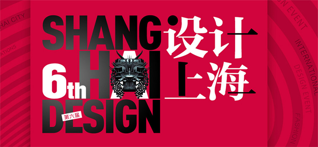 第六届设计上海2019