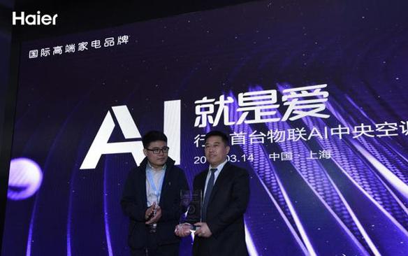 卡薩帝發布世界首臺物聯AI中央空調