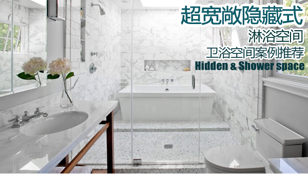 案例说明 ◆ ◆ 在卫浴间的设计上,以打破格局结构为主要的设计模式