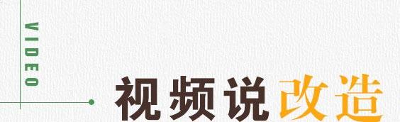 因爱刷新生活 北京小公寓墙面翻新记