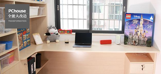 量身定制不将就 为IT青年精心设计书房