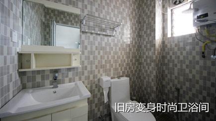 改造效果:旧房变身时尚卫浴间