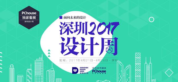 2017深圳设计周